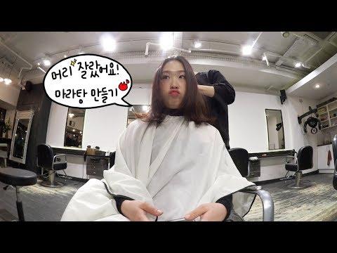 머리 잘랐어요! 마라탕 만들기 🔥I cut my hair & Making Ma La Tang!