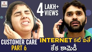 Customer Frustration on Customer Care Part 6 | Telugu Funny Videos | Chandragiri Subbu Comedy Videos
