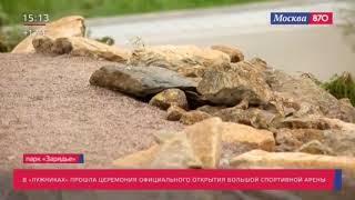 """Как выглядит новый московский парк """"Зарядье"""""""