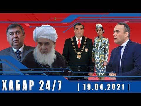 ХАБАР 24/7 | 19.04.2021 | اخبار تاجيكستان