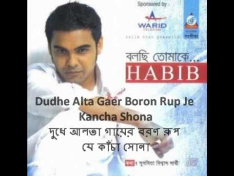 Bhalo Bashbo with lyrics  ভালোবাসবো
