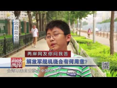 """中国大陆会""""武统""""台湾吗?两岸网友表态大相径庭"""