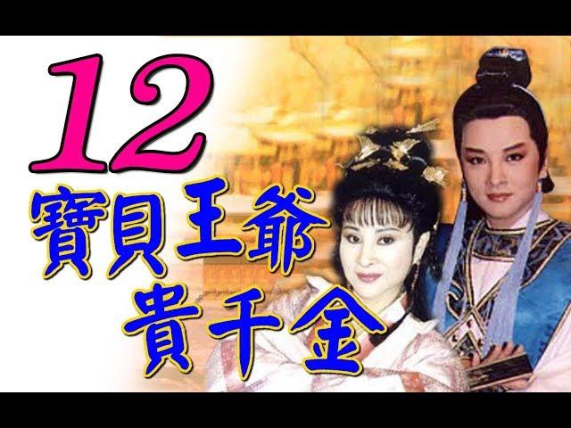 歌仔戲『寶貝王爺貴千金』第12集(黃香蓮 許秀年 陳小咪 廖麗君)_1993年