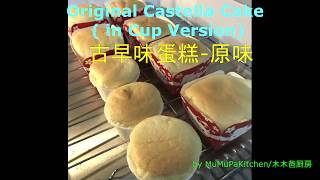 MMB Ep 1 - How to Prepare Original Castella Cake 古早味蛋糕(原味)