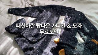 바늘이야기 패션아란 브이넥 탑다운 가디건 & 모…