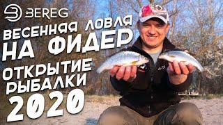 Весенняя ловля на Фидер Открытие рыбалки с берега на Днепре 2020