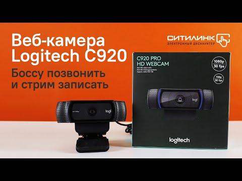 Боссу позвонить и стрим записать! Обзор веб-камеры Logitech C920 Pro