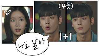 '질투' 귀염 터지는 차은우(Cha eun woo)도 원플원 되나요? (갑분싸 능력자) 내 아이디는 강남미인(Gangnam Beauty) 8회