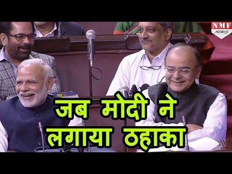 Naresh Agarwal के Joke पर Narendra Modi समेत ठहाकों से गूंजा Rajya Sabha