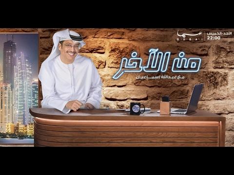 من الآخر مع عبدالله اسماعيل يوميا على سما دبي Youtube
