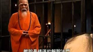 一个害人杀人的囚犯和一位得道高僧精彩对话...