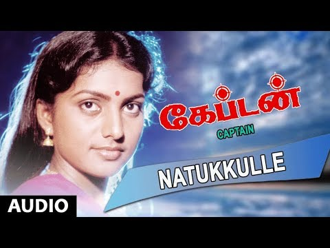 Natukkulle Full Song || Captain || Sarath Kumar, Sukanya, Sirpi || Tamil Old Songs
