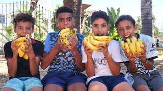 اسرع شخص في أكل الموز يربح 200 درهم 😱 شاهد نهاية الفيديو غير متوقعة 😂🔥