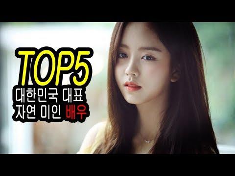 대한민국 대표 자연 미인 배우 순위 TOP5 [팩트가즘]