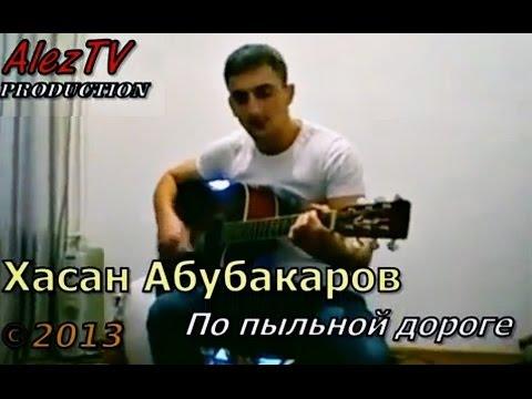 Хасан Абубакаров - По пыльной дороге