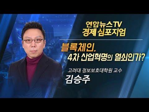 [연합뉴스TV 경제 심포지엄 기조연설] 블록체인, 4차 산업혁명의 열쇠인가?