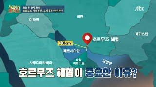 [선공개] 국제 이슈 ′호르무즈 파병 논란′☞ 호르무즈 해협이 중요한 이유↗ 차이나는 클라스(jtbclecture) 127회