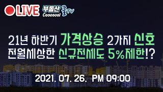 전월세상한제 신규도 5% 못올린다! 전세 폭등과 서울 …