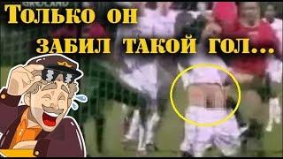 Забил гол писюном! Приколы футбол! Football fails!