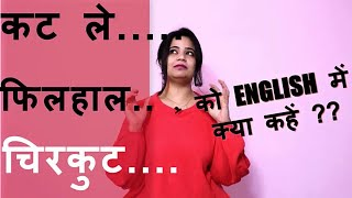 Short English Sentences for Daily Use - Daily English Speaking - Part 81 - Learn English  - #cherry