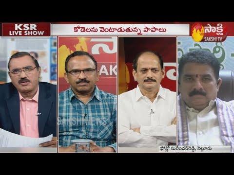 KSR Live Show   Kodela Family Corruption - 25th August 2019