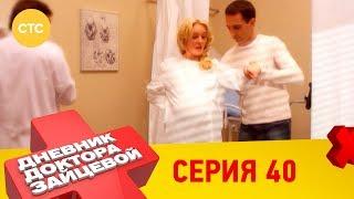 Дневник доктора Зайцевой 40