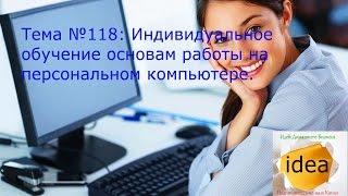 Индивидуальное обучение основам работы на персональном компьютере