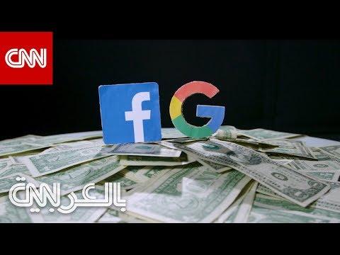كيف يؤثر تحكم غوغل وفيسبوك بسوق الإعلانات سلبيا على الصحافة؟  - 12:53-2019 / 6 / 13