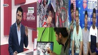 Exclusive - महिलामाथि आक्रमण गर्दै हिँड्ने अरु चार जनाको भिडियो । इराकबाट चार नेपालीको उद्धार