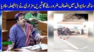 Shireen Mazari Speech on Sahiwal incident in National Assembly   21 January 2019   Dunya News