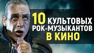 10 КУЛЬТОВЫХ РОК МУЗЫКАНТОВ В КИНО