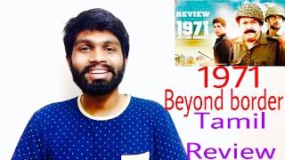 1971 beyond borders Tamil review | Mohanlal | Major Ravi | whynotus by jai