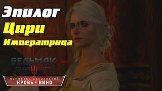 The Witcher 3: Кровь и вино - Новый Эпилог(Цири Императрица)