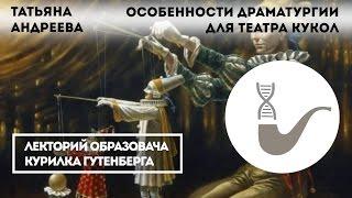 Татьяна Андреева - Особенности драматургии для театра кукол
