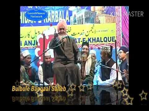 Wahaabi ko Khula Challeng by bulbule bangaal