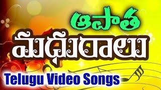 Old Telugu Songs - Telugu Fabulous Video Songs Collection - ఆపాత మధురాలు - Jukebox