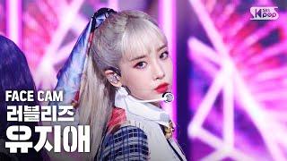 [페이스캠4K] 러블리즈 유지애 'Obliviate' (Lovelyz YOO JIAE FaceCam)│@SBS Inkigayo_2020.09.13.