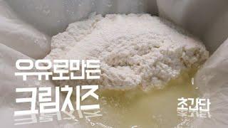 우유로 크림치즈 만들기