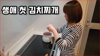 태어나서 처음 김치찌개를 만드는 일본인 아내
