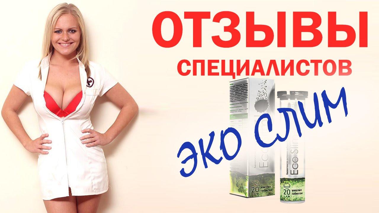 eco slim для похудения купить в украине