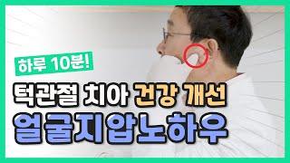 구강장치 사용 시 턱관절 통증 예방하는 지압법