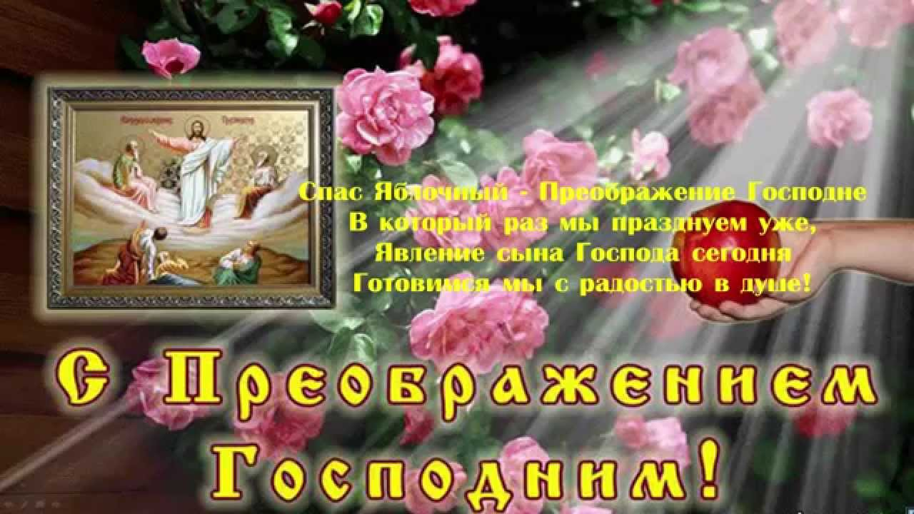 Картинки по запросу преображение господне