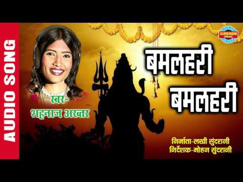 BAMLAHARI BAMLAHARI - बमलहरी बमलहरी - SHAHNAZ AKHTAR - Ajaz Khan - Lord Siva - Audio Song