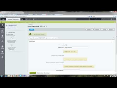 Видео-урок: Парcер контента в режиме работы с Rss лентами. Сотбит. 1С-Битрикс.