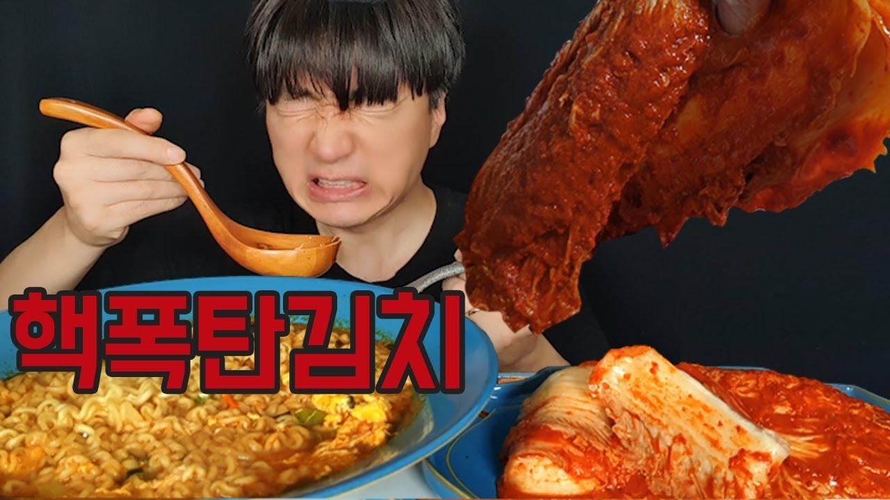 고통은 한순간 극한의 매운 김치와 먹는 라면 먹방 이남장김치 ASMR MUKBANG very spicy kimchi Ramen
