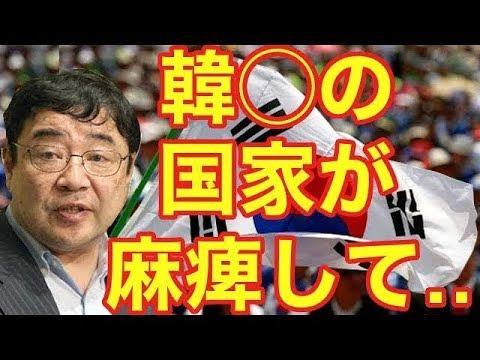 【西岡力】 韓◯国家が麻痺して!? 【韓国情勢】