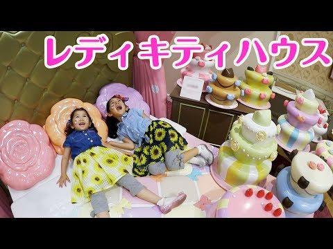 ●普段遊び●レディキティハウスでキティとプレゼント交換したよ♡まーちゃん【6歳】おーちゃん【3歳】#523