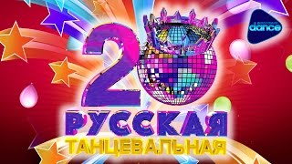 RUSSIA TOP 20 DANCE HITS 2017 OFFICIAL CHART - MARCH [03|2017]