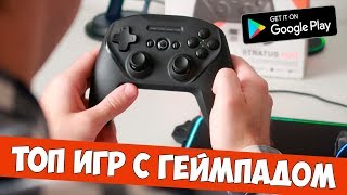 игры с геймпадом для Android! SteelSeries Stratus Duo