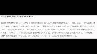 """ベッキー&ローラ&ウエンツ瑛士ら""""ハーフ会""""に解散の危機?本音暴露でS..."""